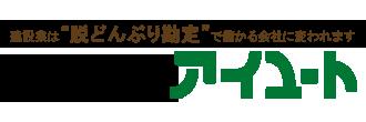 株式会社アイユート_ホームページ