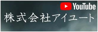 アイユート紹介動画
